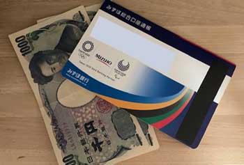 クレジットカードの家計管理法6