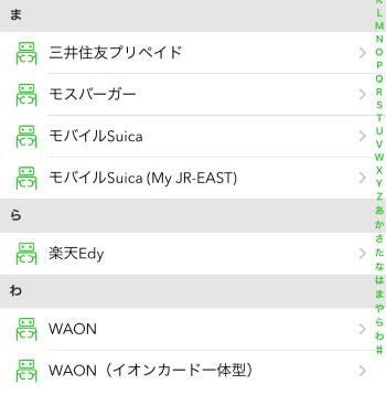 家計簿アプリ「moneytree(マネーツリー)」と自動連携できる電子マネー