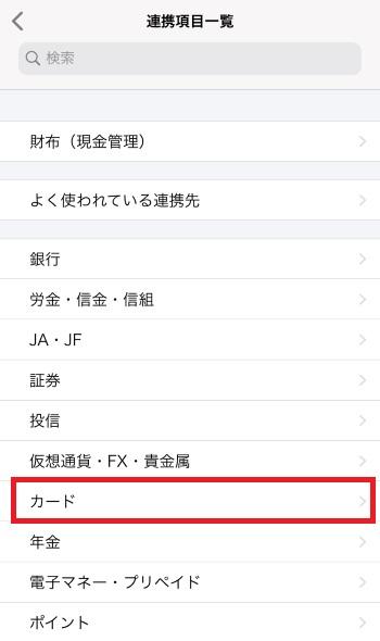 家計簿アプリ「マネーフォワード」とyahoo!Japanカードを連携させる方法1