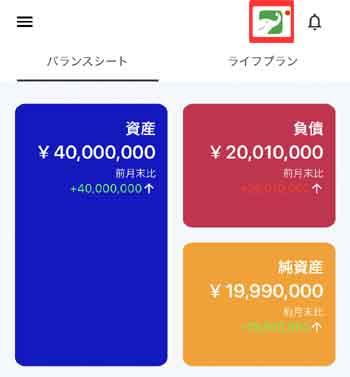家計のバランスシート作成アプリ「Fortune Pocket 家計とライフプランを考える 」の