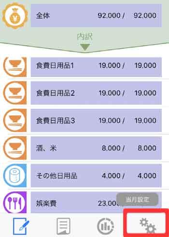 袋分け家計簿アプリの設定