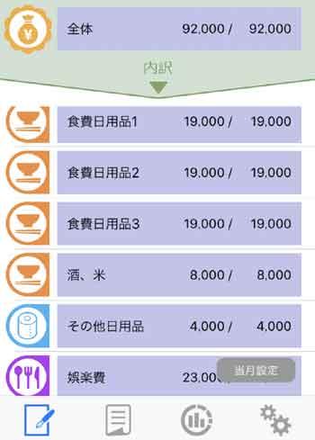 袋分け家計簿アプリのスクリーンショット