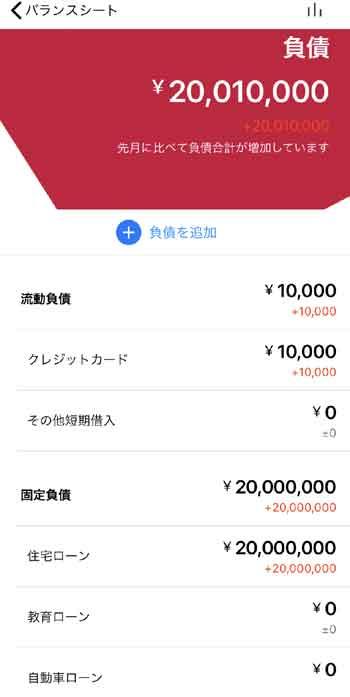 家計のバランスシート作成アプリ「Fortune Pocket 家計とライフプランを考える 」の負債入力画面のスクリーンショット