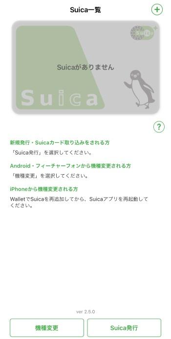 モバイルsuica「新規作成画面」