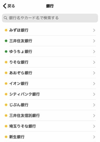 家計簿アプリ「Zaim(ザイム)」利用時の口座連携できる銀行口座