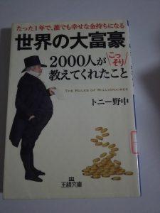 世界の大富豪2000人がこっそり教えてくれたこと【書評】