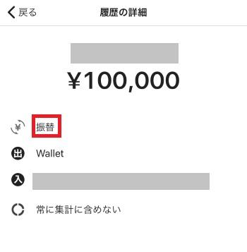 家計簿アプリ「Zaim」で定期預金を管理する方法3