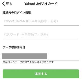 家計簿アプリ「Zaim(ザイム)」利用時のヤフーカードの自動連携の方法