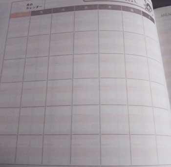 スケジュール帳を家計簿代わりに使う方法4