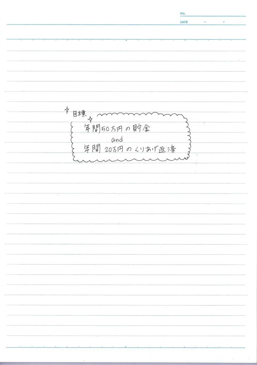 手書き家計簿の見本(記入例)目標の書き方(見本画像)