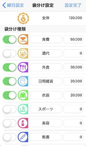 袋分け家計簿アプリの項目設定