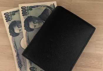 お財布から現金を抜く