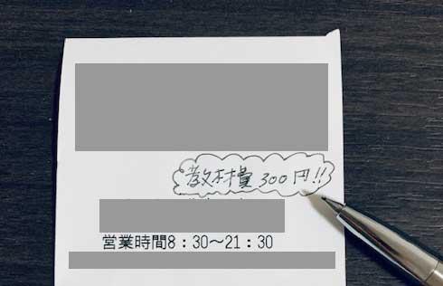 レシートがない時の家計簿のつけ方・書き方の画像1