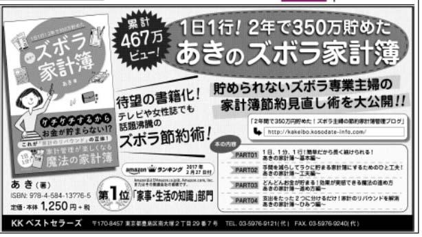 あきのズボラ家計簿(西日本新聞掲載)