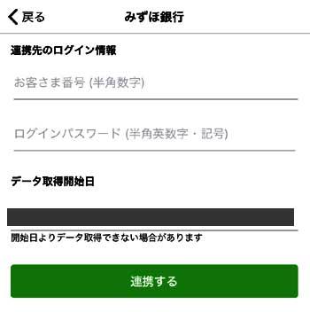 家計簿アプリ「Zaim(ザイム)」とみずほ銀行を連携させる画面のスクリーンショット
