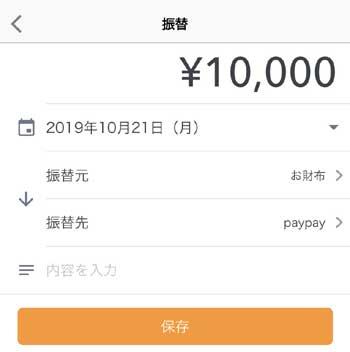家計簿アプリ「moneyforward(マネーフォワード)」利用時の振替の仕方