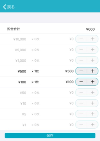 超シンプル「貯金箱」アプリの使い方5
