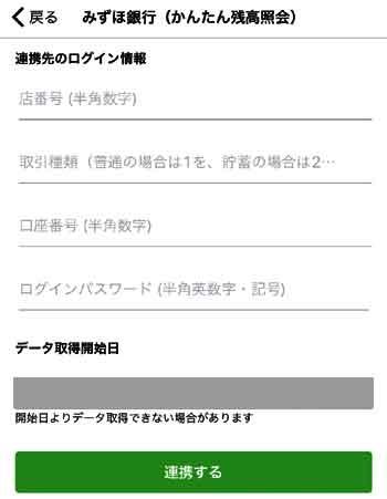 家計簿アプリ「Zaim(ザイム)」とみずほ銀行(かんたん残高照会)を連携させる画面のスクリーンショット