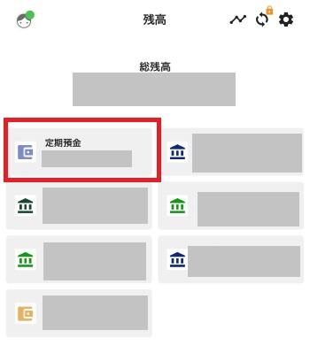 家計簿アプリ「Zaim」で定期預金を管理する方法2