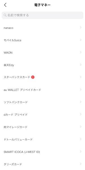 家計簿アプリ「LINE家計簿」と連携できる電子マネー一覧