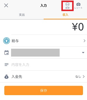 家計簿アプリ「マネーフォワード」の振替機能の使い方