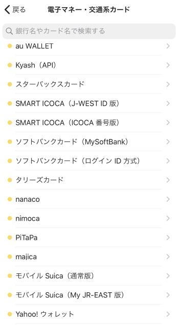 家計簿アプリ「Zaim」の電子マネー連携