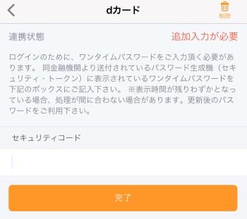 家計簿アプリ「マネーフォワード」とdカードの連携ができない