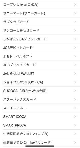 家計簿アプリ「Moneyforward」と連携できる電子マネー一覧