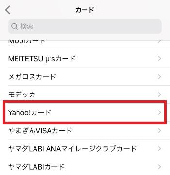 家計簿アプリ「マネーフォワード」とyahoo!Japanカードを連携させる方法2