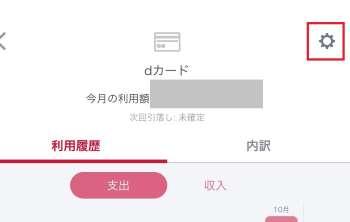 家計簿アプリ「マネーフォワード」でクレジットカードを再連携する