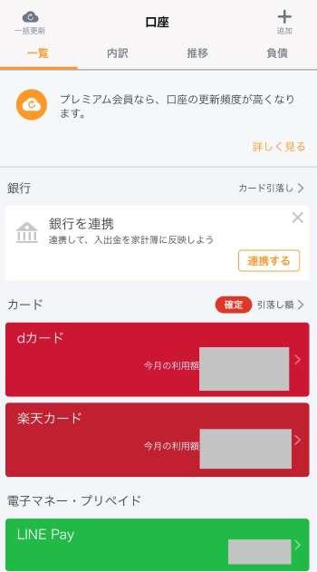 家計簿アプリ「マネーフォワード」で電子マネーを連携