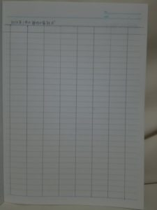 毎月の家計簿の見本(記入例)枠線の引き方