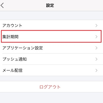 家計簿アプリ「マネーフォワードME」の開始日&締め日設定のスクリーンショット