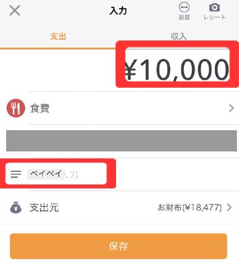 PayPay(ペイペイ)の家計簿のつけ方(家計簿アプリ「moneyforward(マネーフォワード)」利用時)