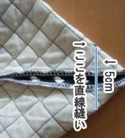 レッスンバッグ(裏地なし)のマチの縫い方