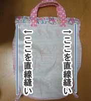 体操着袋の作り方(裏地なし切替なし)