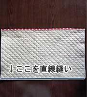 防災頭巾カバーの作り方