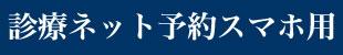 国立市矢川駅近く・あきひろ歯科医院ネット予約スマホ用