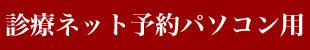 国立市矢川駅近く・あきひろ歯科医院ネット予約PC用
