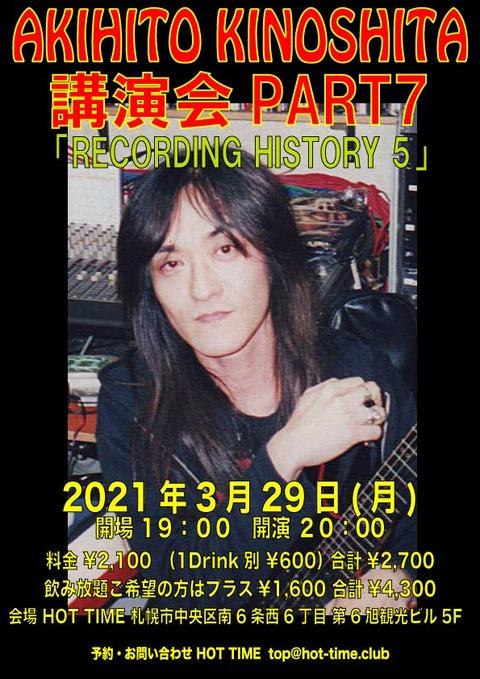 20210329講演会part7