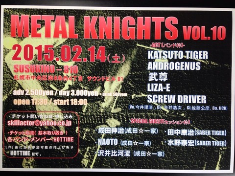 KATSUTO TIGER2,14