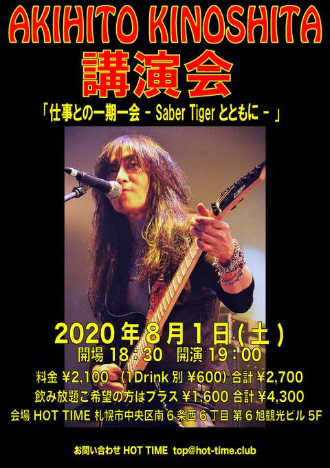 20200801講演会