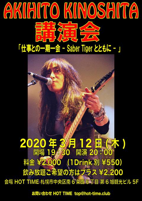 20200312講演会