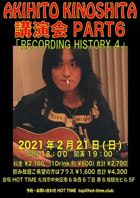 20210221講演会part6