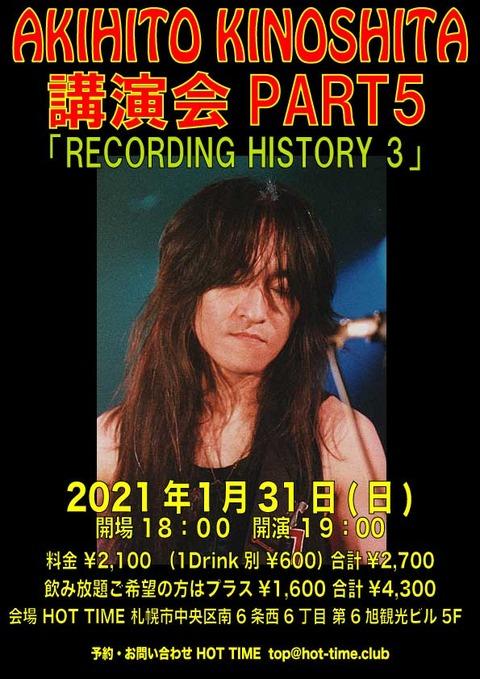 20210131講演会part5