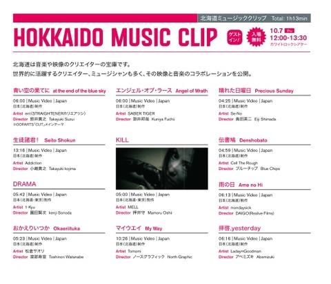 北海道ミュージック