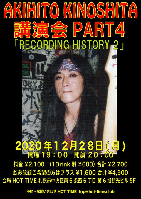 20201228講演会op19part4