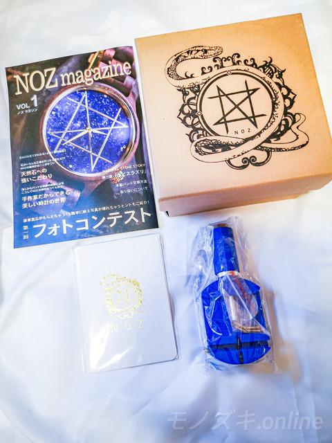 天然石時計NOZ セット一式