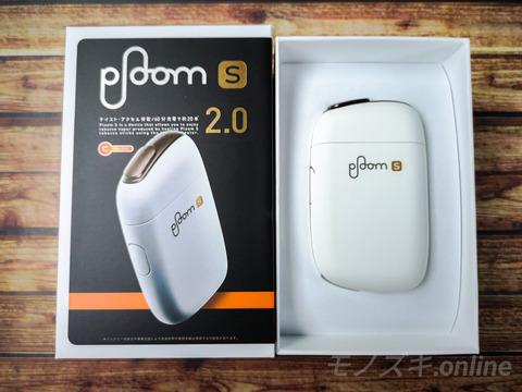 PloomS 2.0 開封