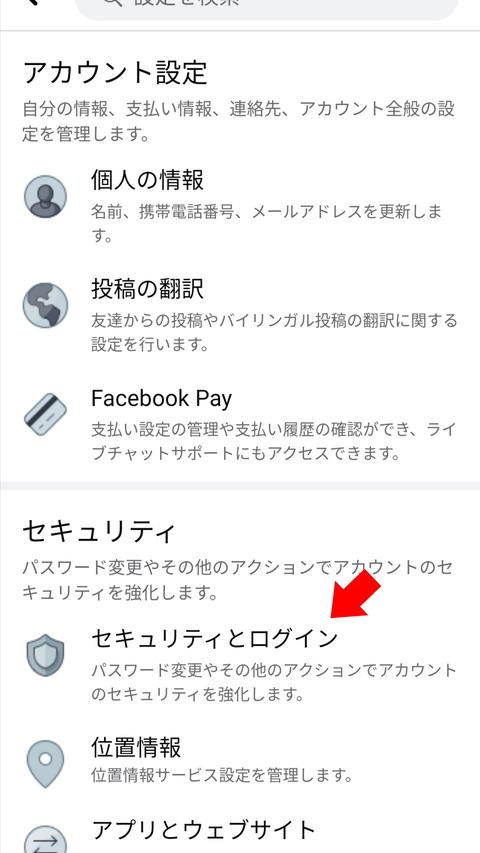 Facebook 2段階認証 セキュリティとログインをタップ